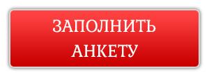 registration anketa